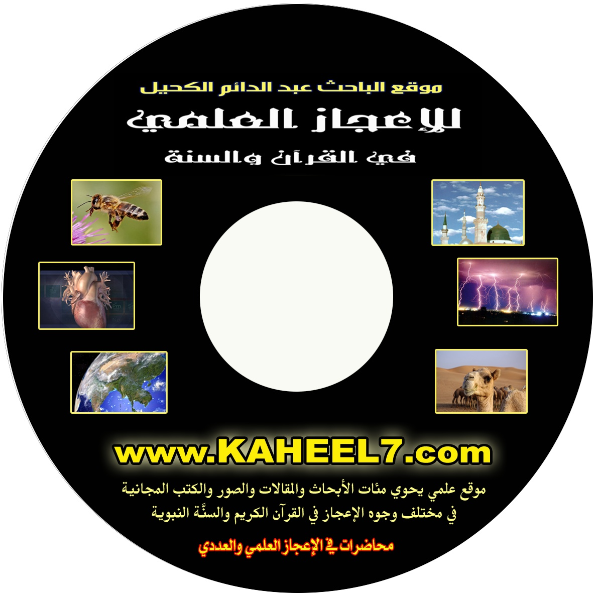 http://www.kaheel7.com/userimages/CD_inside.JPG