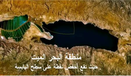 أدنى الارض Dead_sea_lowest_02